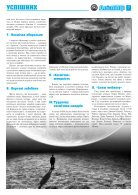 "Газета ""АВІАТОР"" №52 (1499) - Page 7"