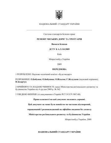 DSTU B A_3_2-8_2009_ Remont gorodskih dti(Do