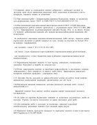 DSTU B A_3_2-8_2009_ Remont gorodskih dti(Do - Page 6