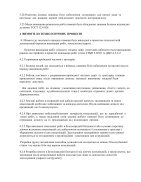 DSTU B A_3_2-8_2009_ Remont gorodskih dti(Do - Page 7