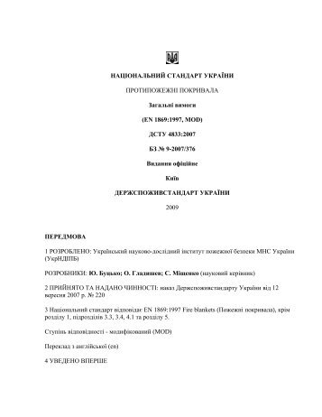 DSTU 4833_2007_ Protivopozharnye pokryv MOD)