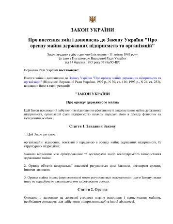 Zakon Ukrainy ot 14_03_1995 № 98_95-VR c No