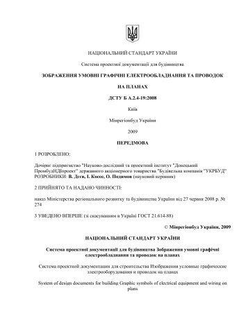 DSTU B A_2_4-19_2008_ Izobrazheniya usl i pr