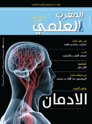 Sixth-Issue-MaghrebAilmi