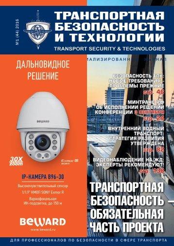 """Журнал """"Транспортная безопасность и технологии"""" №1- 2016"""