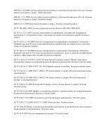 DSTU B V_2_6-45_2008_ Okna i dveri balkh spl - Page 3
