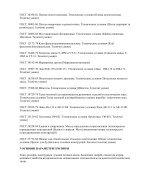 DSTU B V_2_6-45_2008_ Okna i dveri balkh spl - Page 5