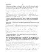 DSTU B V_2_6-45_2008_ Okna i dveri balkh spl - Page 7