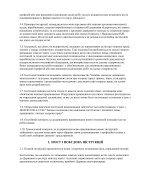 NPAOP 0_00-4_15-98_ Polozhenie o razrab1202) - Page 2