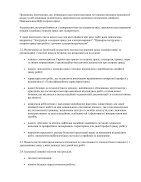 NPAOP 0_00-4_15-98_ Polozhenie o razrab1202) - Page 3