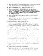 NPAOP 0_00-4_15-98_ Polozhenie o razrab1202) - Page 5