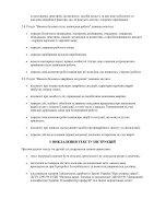 NPAOP 0_00-4_15-98_ Polozhenie o razrab1202) - Page 6
