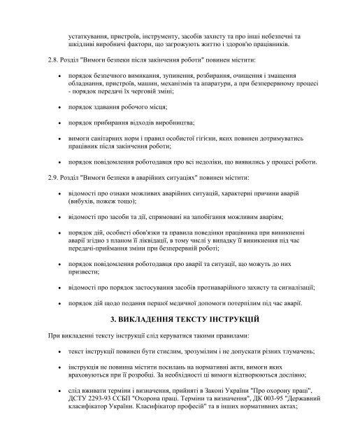 NPAOP 0_00-4_15-98_ Polozhenie o razrab1202)