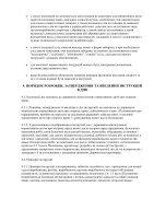 NPAOP 0_00-4_15-98_ Polozhenie o razrab1202) - Page 7