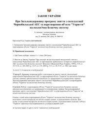 Zakon Ukrainy ot 15_01_2009 № 886-VI _Oologi