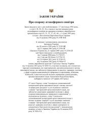 Zakon Ukrainy ot 16_10_1992 № 2707-XII 14286