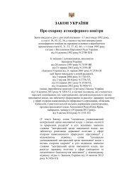 Zakon Ukrainy ot 16_10_1992 g_ № 2707-XNo 58