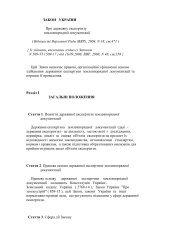 Zakon Ukrainy ot 17_06_2004 № 1808-IV _itel')