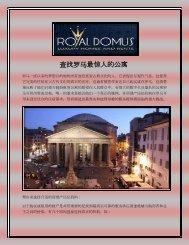 查找罗马最惊人的公寓