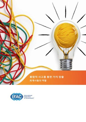 EY-creating-value-with-integrated-thinking-IFAC