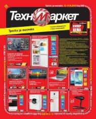 Tehnomarket 13.04-17.04-2016-Треска за техника