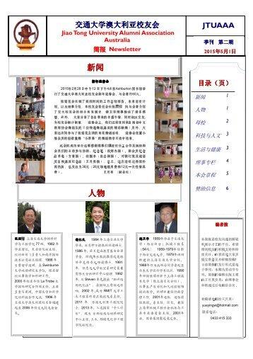 JTUAAA Newsletter (Issue 2)