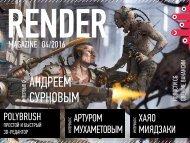 Render Magazine #04/2016