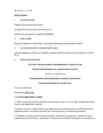 DSTU B A_1_1-37-94_ Kaolin obogashcennyopred