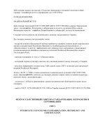 DSTU GOST 31299_2007_ SHum mashin_ Opre11957 - Page 2