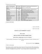 DSTU GOST 31299_2007_ SHum mashin_ Opre11957 - Page 4