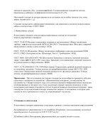 DSTU GOST 31299_2007_ SHum mashin_ Opre11957 - Page 5