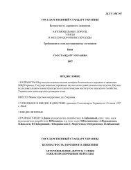 DSTU 3587-97_ Bezopasnost' dorozhnogo dDoc N