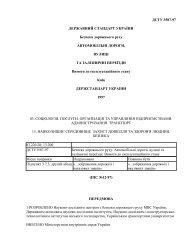 DSTU 3587-97_ Bezopasnost' dorozhnogo dDoc No 7039)