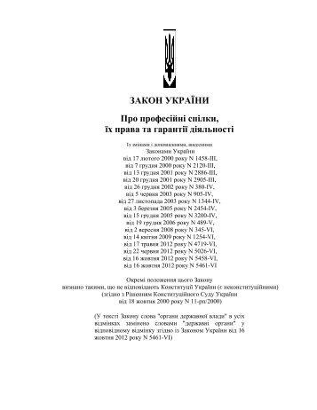 Zakon Ukrainy ot 15_09_1999 № 1045-XIV  gara