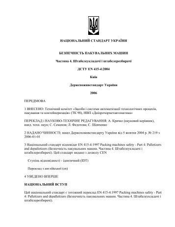 DSTU EN 415-4_2004_ Bezopasnost' upakoviki i