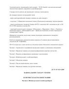 DSTU EN 415-4_2004_ Bezopasnost' upakoviki i - Page 2
