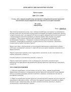 DBN A_2_2-6-2008_ Sostav, soderzhanie, dlya  - Page 3