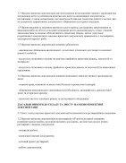 DBN A_2_2-6-2008_ Sostav, soderzhanie, dlya  - Page 4