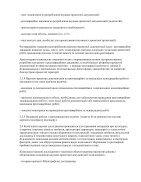 DBN A_2_2-6-2008_ Sostav, soderzhanie, dlya  - Page 6