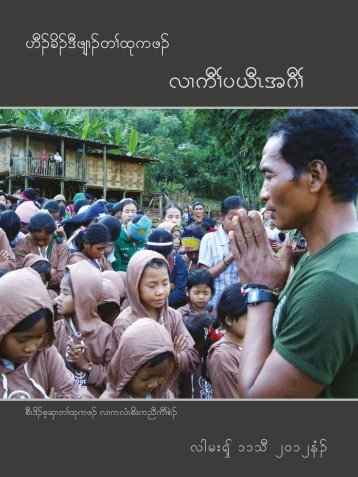 HOW tO HelP - Christians Concerned for Burma