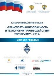 Рекомендации IV Всероссийской конференции