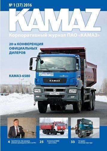 Корпоративный журнал ПАО «КАМАЗ»