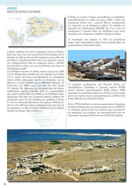 EFHMERIDA_PAGES_11_4