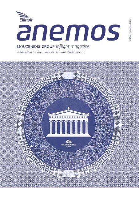 ANEMOS - Inflight Magazine of Ellinair Airline (November 2015 - March 2016)