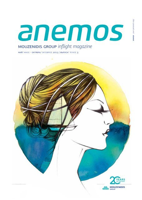 ANEMOS - Inflight Magazine of Ellinair Airline (April - October 2015)