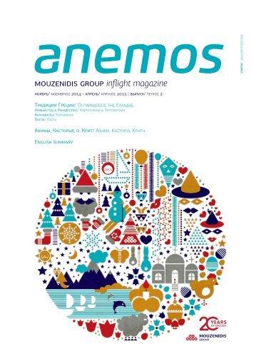 ANEMOS - Inflight Magazine of Ellinair Airline (November 2014 - April 2015)