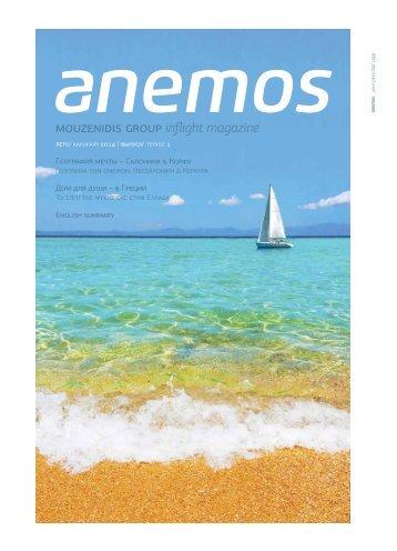 ANEMOS - Inflight Magazine of Ellinair Airline (Summer 2014)