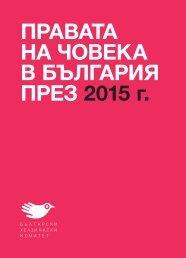 ПРАВАТА НА ЧОВЕКА В БЪЛГАРИЯ ПРЕЗ 2015 г