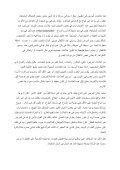 مرض بيلة الفينيل كيتون - Page 2