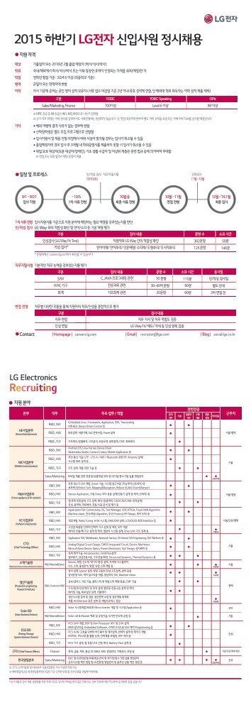 LG전자 하반기 신입사원 공채 안내 (3)